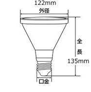 エルパ(ELPA)LED電球 ビームランプタイプ 寸法